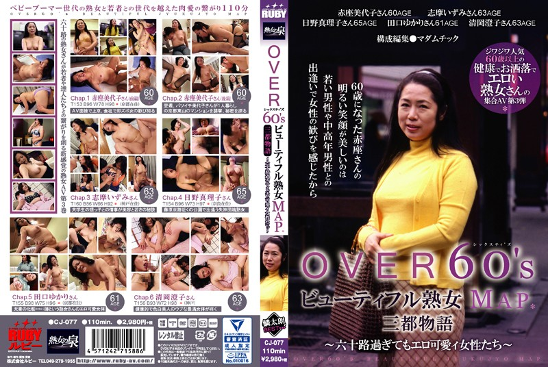 六十路の人妻のsex無料動画像。OVER 60'Sシックスティーズ ビューティフル熟女MAP 三都物語篇