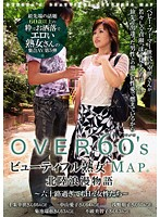 OVER60'S ビューティフル熟女MAP 北陸浪漫物語