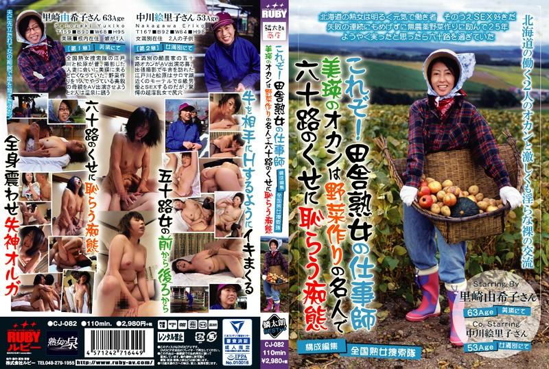[CJ-082] これぞ!田舎熟女の仕事師 美瑛のオカンは野菜作りの名人で六十路のくせに恥じらう痴態