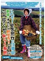(cj00082)[CJ-082] これぞ!田舎熟女の仕事師 美瑛のオカンは野菜作りの名人で六十路のくせに恥じらう痴態 ダウンロード