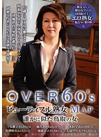 OVER60'Sオーバーシックスティーズ ビューティフル熟女MAP 誰かに似た鳥取の女 ダウンロード