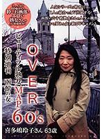 OVER60'Sオーバーシックスティーズ ビューティフル熟女MAP 特別増刊函館の女 喜多嶋玲子さん63歳