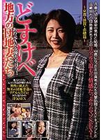 どすけべ地方の団地妻たち あのAV女優たちは今! 〜京都・滋賀・赤穂篇〜 ダウンロード