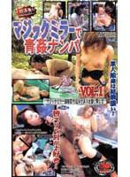(cjd001)[CJD-001] マジックミラーで青姦ナンパ VOL.1 ダウンロード
