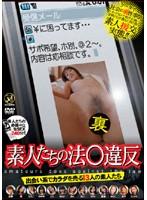 (cjhl001)[CJHL-001] 素人たちの法○違反 ダウンロード