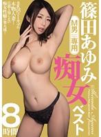 篠田あゆみ M男専用痴女ベスト8時間