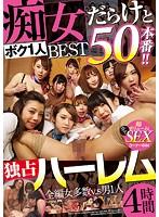 痴女だらけとボク1人BEST50本番!!独占ハーレム4時間