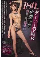 180cmタトゥー美痴女佐藤エルの逆種付け騎乗位【cjod-194】