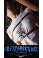 (cjz003)[CJZ-003] 雌犬緊縛飼育日記(3) ダウンロード