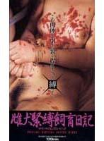(cjz004)[CJZ-004] 雌犬緊縛飼育日記(4) ダウンロード