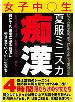 夏服ミニスカ女子中○生痴漢 4時間
