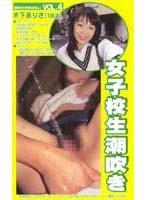 (ckf004)[CKF-004] 女子校生潮吹き 木下ありさ(18歳) ダウンロード