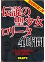 限定販売第二弾 伝説の聖少女ロ●ータ4時間 PART2