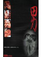 (ckv003)[CKV-003] 男 同性の間にも愛は存在した。 ダウンロード