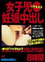 (ckxx001)[CKXX-001] 女子児● 妊娠中出し ダウンロード