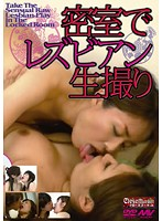 (clcb00001)[CLCB-001] 密室でレズビアン生撮り ダウンロード
