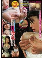 「淫乱のIカップ母乳ママ 長谷川絵美」のパッケージ画像