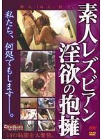 (cles00002)[CLES-002] 素人レズビアン 淫欲の抱擁 ダウンロード