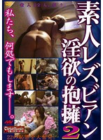 (cles00003)[CLES-003] 素人レズビアン 淫欲の抱擁 2 ダウンロード