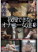 (cles00006)[CLES-006] 素人投稿 我慢できないオナニー女達 3 ダウンロード