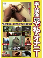 (cles00010)[CLES-010] 素人映像 見て!私のオナニー ダウンロード