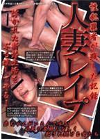 (cllv001)[CLLV-001] 性犯罪者が残した記録 人妻レイプ ダウンロード