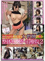 (club00059)[CLUB-059] 文京区にある女教師が通う整体セラピー治療院2 ダウンロード