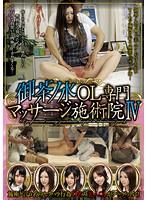 御茶ノ水OL専門マッサージ施術院IV【club-061】