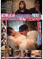 結婚式前に写真スタジオで撮影するカップルの新郎が待つ隣で新婦を寝取りレイプ ダウンロード