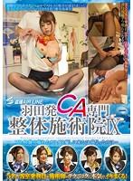 (club00093)[CLUB-093] 羽田発 CA専門整体施術院IX ダウンロード
