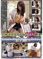 K応●塾大学病院の女医が通う指圧医療マッサージ施術院