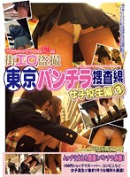街エロ盗撮 東京パンチラ捜査線 女子校生編3