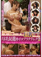 (club00132)[CLUB-132] 世田谷区にある産後で感度が上がり体型崩れを気にする巨乳ママばかりを狙う 母乳促進カイロプラクティック2 ダウンロード