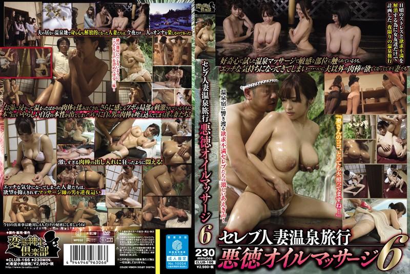 温泉にて、巨乳の人妻の盗撮無料熟女動画像。セレブ人妻温泉旅行 悪徳オイルマッサージ6