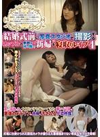 結婚式前に写真スタジオで撮影するカップルの新郎が待つ隣で新婦を寝取りレイ プ4
