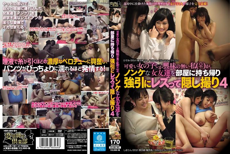 [CLUB-191] 可愛い女の子しか興味の無い私(♀)が、ノンケな女友達を部屋に持ち帰り強引にレズって隠し撮り4