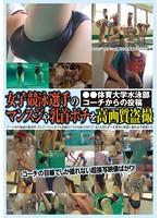 ●●体育大学水泳部コーチからの投稿 女子競泳選手のマンスジや乳首ポチを高画質盗撮