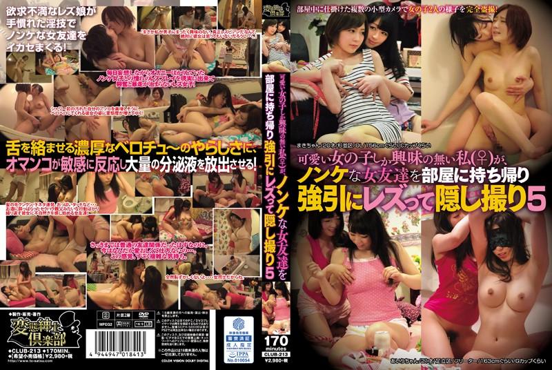 [CLUB-213] 可愛い女の子しか興味の無い私(♀)が、ノンケな女友達を部屋に持ち帰り強引にレズって隠し撮り5