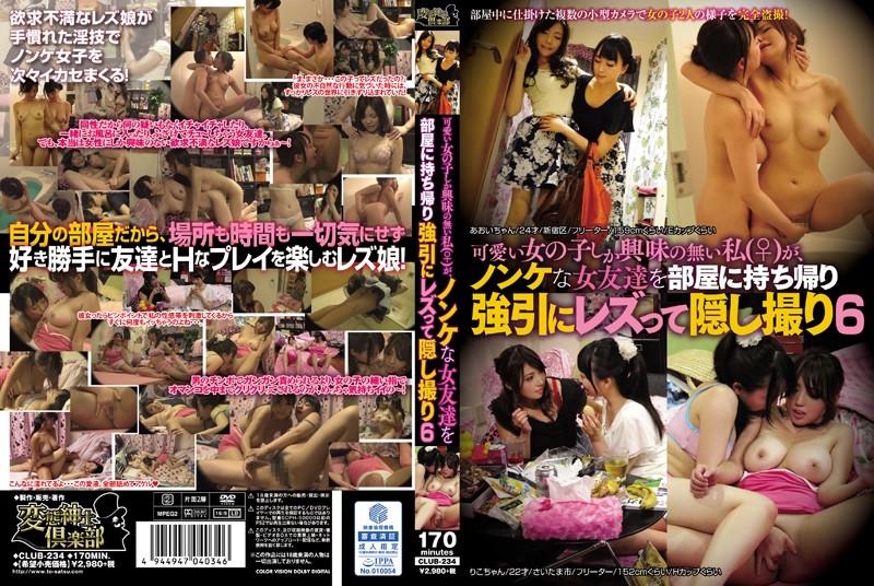 [CLUB-234] 可愛い女の子しか興味の無い私(♀)が、ノンケな女友達を部屋に持ち帰り強引にレズって隠し撮り6