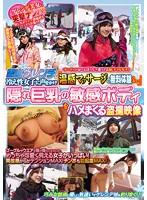 雪山ゲレンデで冷え性女子に声をかけ「温感マッサージの無料体験」と称して隠れ巨乳の敏感ボディをハメまくる盗撮映像 ダウンロード