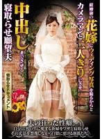 結婚前の花嫁にウェディング写真を撮るからとカメラマンと二人きりにさせ中出しまでさせる寝取らせ願望夫 ダウンロード