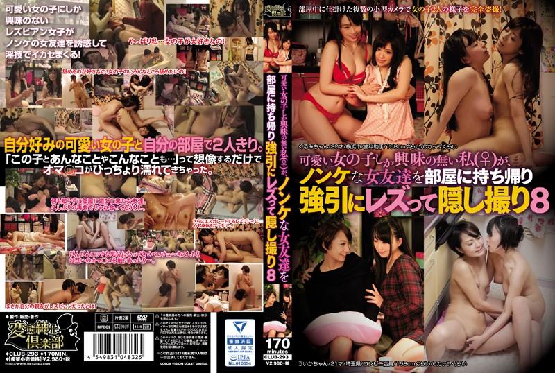 [CLUB-293] 可愛い女の子しか興味の無い私(♀)が、ノンケな女友達を部屋に持ち帰り強引にレズって隠し撮り8