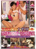 (club00294)[CLUB-294] 文京区にある女教師が通う整体セラピー治療院12 ダウンロード