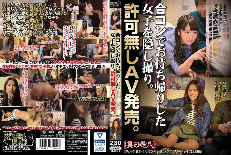 [CLUB-297] 合コンでお持ち帰りした女子を隠し撮り。許可無しAV発売。其の拾八
