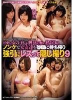 (club00333)[CLUB-333] 可愛い女の子しか興味の無い私(♀)が、ノンケな女友達を部屋に持ち帰り強引にレズって隠し撮り9 ダウンロード