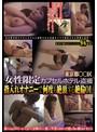 東京都○○区女性限定カプセルホテル盗撮 指入れオナニーで何度も絶頂する絶倫OL