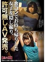 【画像】合コンでお持ち帰りした女子を隠し撮り。許可無しAV発売。其の22