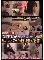 【画像】東京都○○区女性限定カプセルホテル盗撮 指入れオナニーで何度も絶頂する絶倫OL2