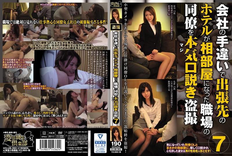 スレンダーの同僚のキス無料動画像。会社の手違いで出張先のホテルが相部屋になった職場の同僚を本気(マジ)口説き盗撮7