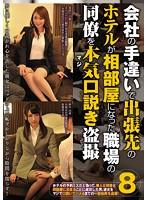 (club00370)[CLUB-370] 会社の手違いで出張先のホテルが相部屋になった職場の同僚を本気(マジ)口説き盗撮8 ダウンロード